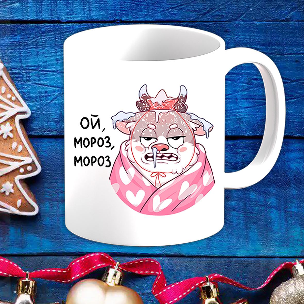 """Біла кружка (чашка) з новорічним принтом Олень """"Ой мороз, мороз"""""""