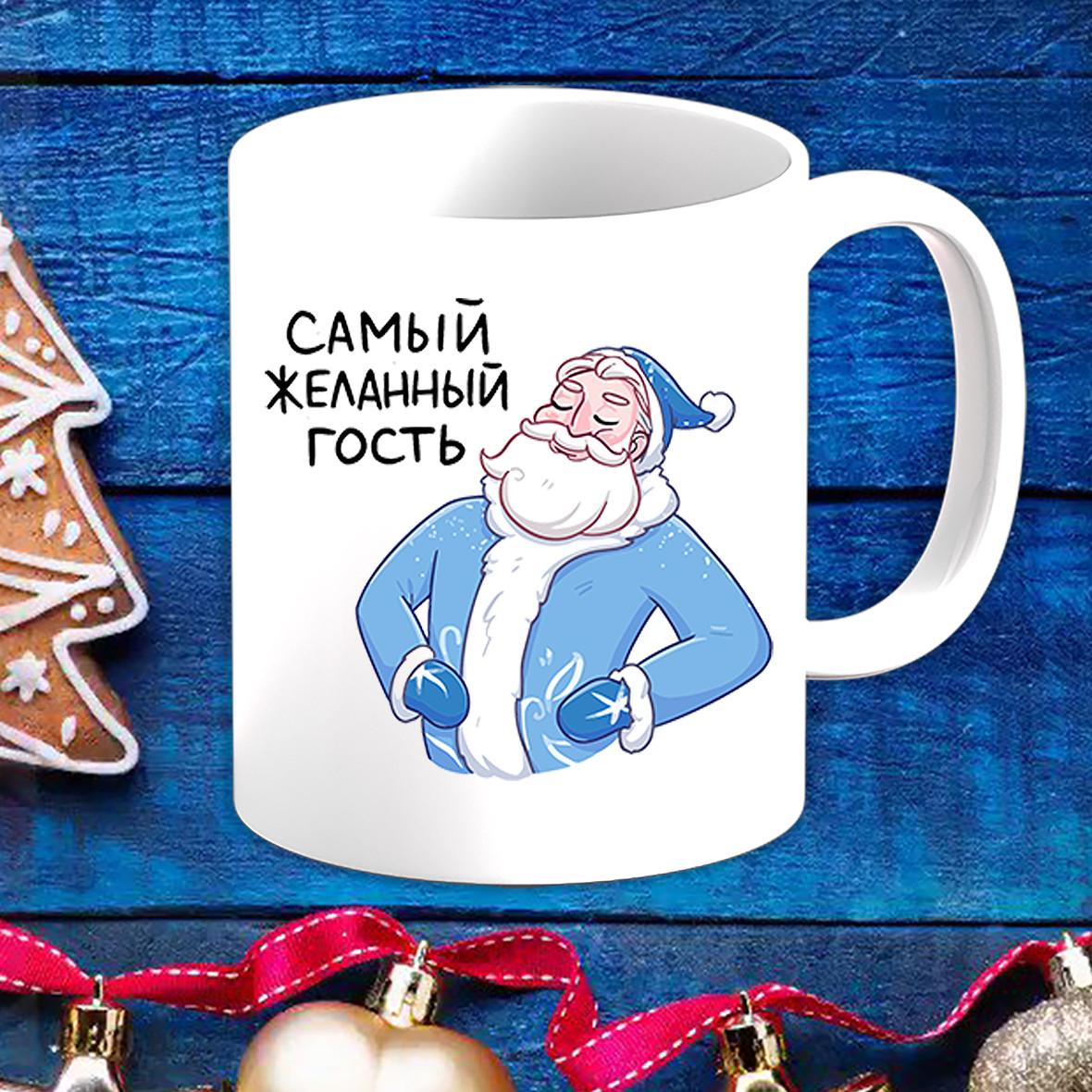 """Белая кружка (чашка) с новогодним принтом Дедушка Мороз """"Самый желанный гость"""""""