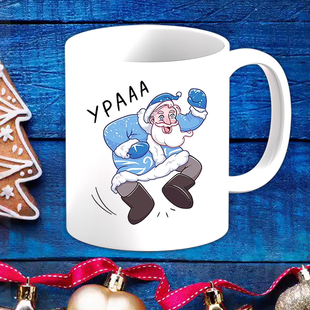 """Біла кружка (чашка) з новорічним принтом Дід Мороз """"Урааа"""""""