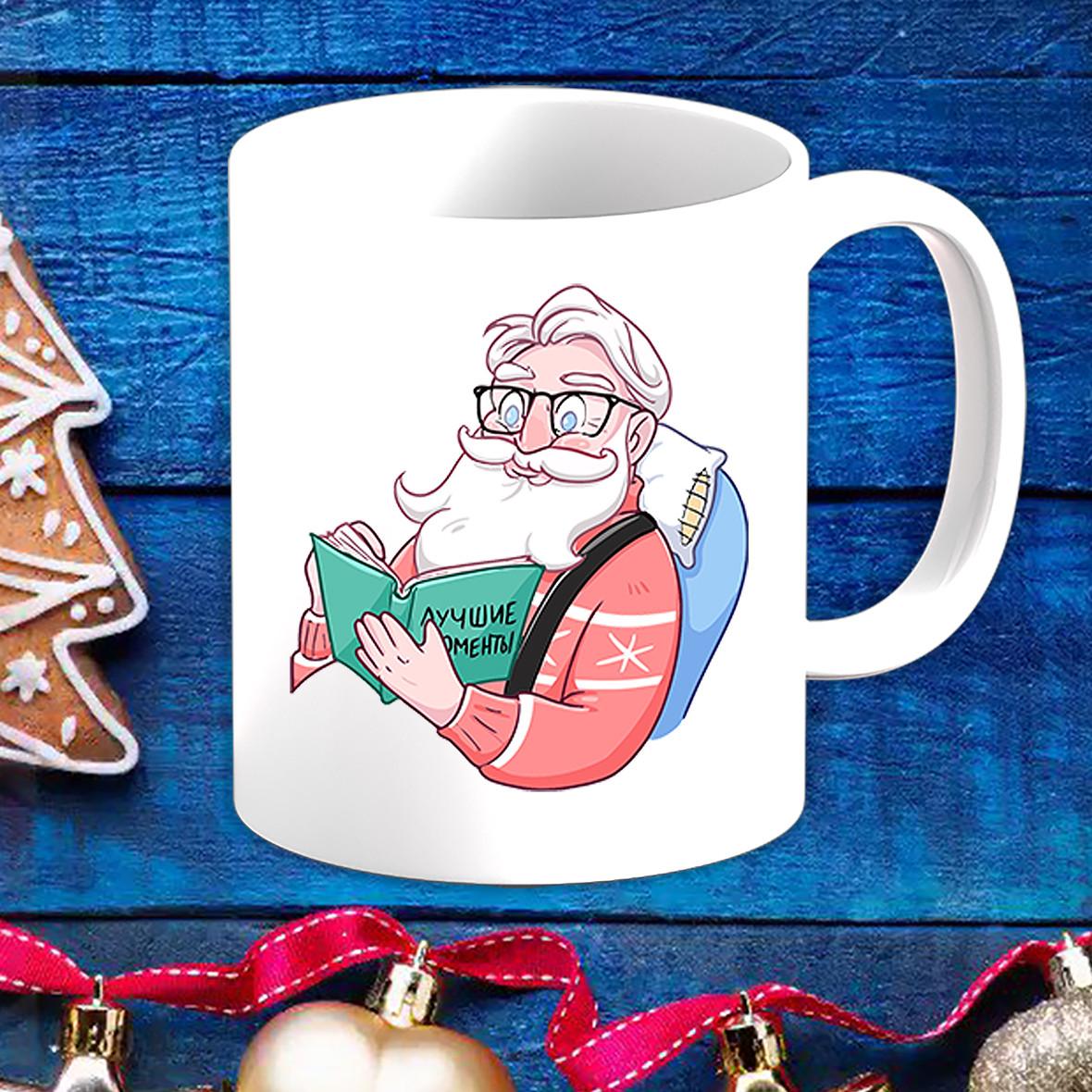 """Белая кружка (чашка) с новогодним принтом Дед Мороз """"Лучшие моменты"""""""