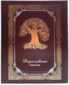 Родословная книга Макей кожаная (620-07-09 Б) Бордовая