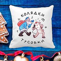 """Подушка з новорічним принтом Оленя і Дідусь Мороз """"Колядки Тусовки"""""""
