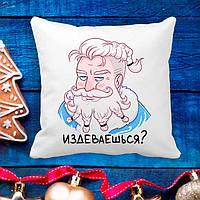 """Подушка з новорічним принтом Дід Мороз """"Знущаєшся?"""""""