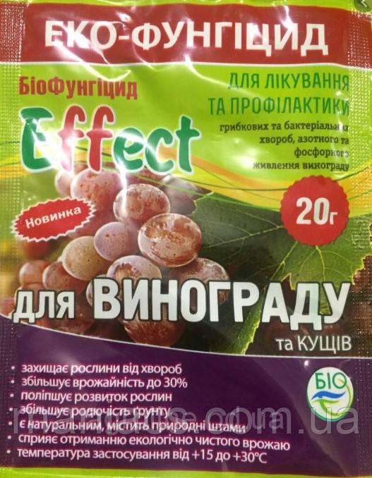 Эффект для винограда 20 г