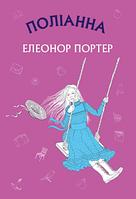 Поллианна (иллюстр. С. Малфорда)