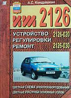 Книга Москвич ИЖ 2126 Устройство, ремонт