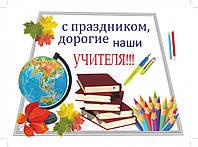 Вафельная картинка День учителя 3