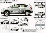 Молдинги на двері для Nissan Qashqai J10 2007-2013, фото 5