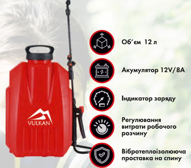 опрыскиватель Vulkan ES-12S особенности