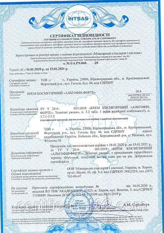 Сертификация косметических средств - крем косметический, фото 2