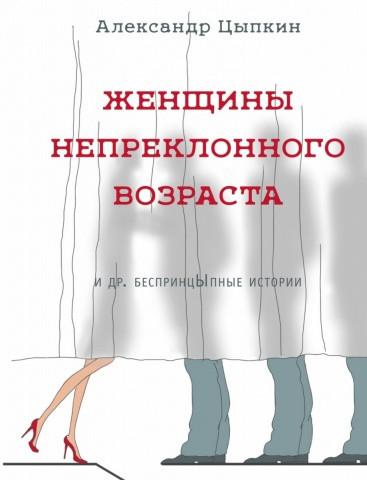 Женщины непреклонного возраста Александр Цыпкин 9785170909063