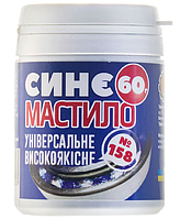 Мастило синя універсальна високоякісна, №158, 60 г Htools 70K117