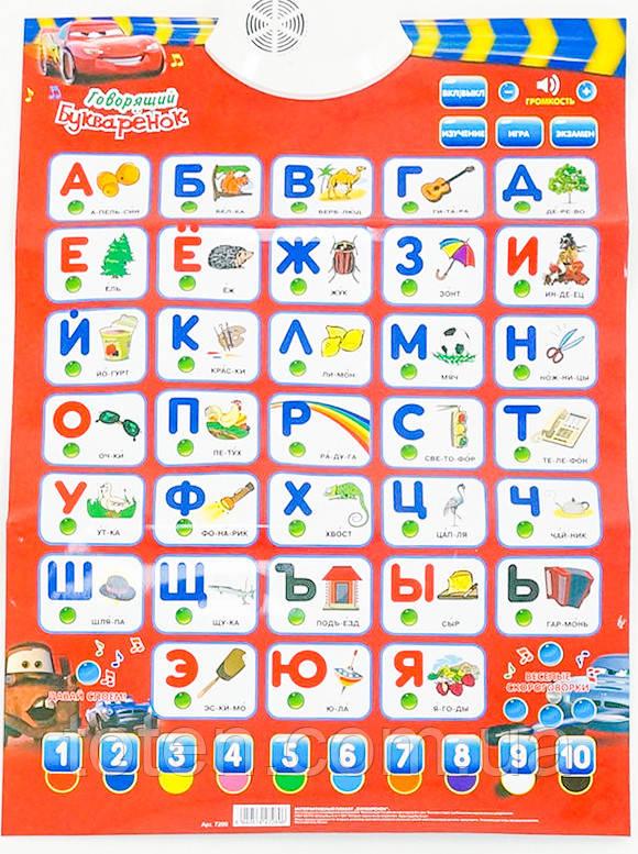 Обучающий интерактивный плакат «Говорящий букварёнок» 7289 Тачки