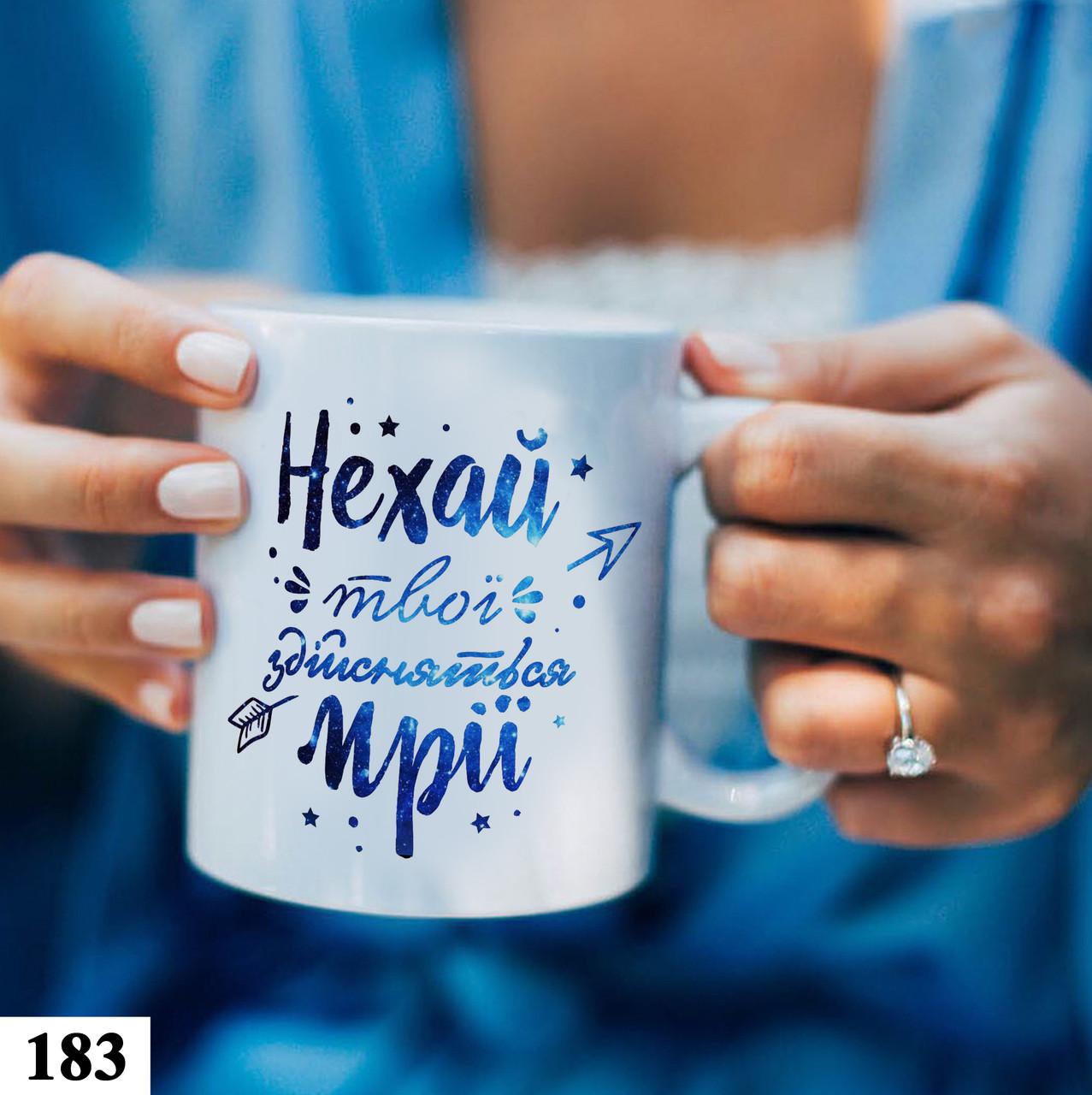 Чашка с принтом Мечты