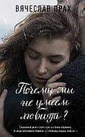 Книга В'ячеслав Прах Чому ми не вміємо любити?