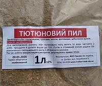 Табачная пыль,1 л