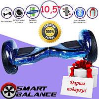 Гироскутер Гироборд Smart Balance 10,5 дюймов синий космос Гіроскутер Elite lux автобаланс самобаланс