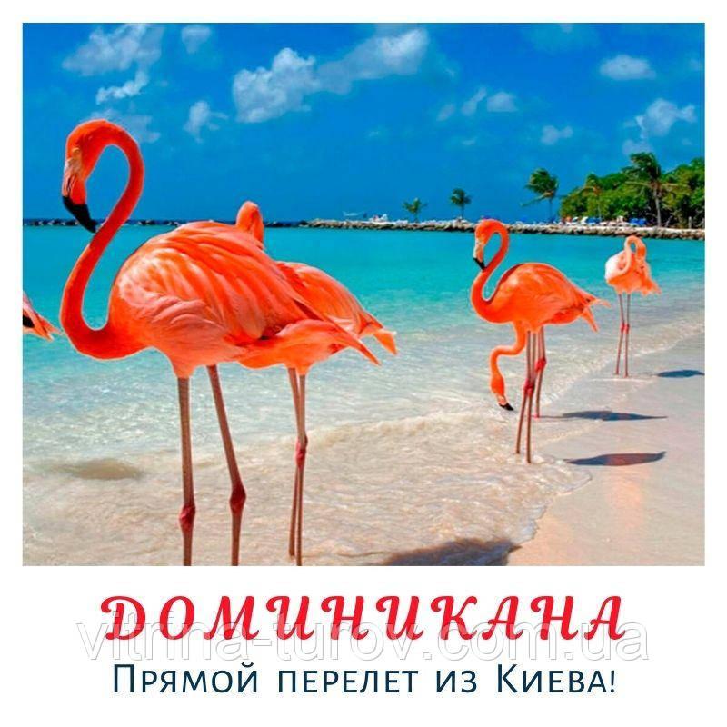 ДОМИНИКАНА - прямой перелет из Киева!