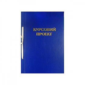 "Папка ""Курсовий проект"" (51л) 340(рамка) тб.пер."