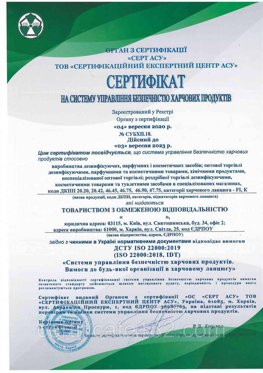 Сертификация на соответствие ДСТУ ISO 22000:2019, ДСТУ EN ISO 9001:2018 (ДСТУ идентичны международным)