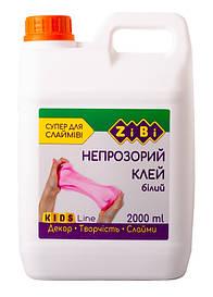 Клей PVA ZiBi 2000 мл белый (ZB.6142-12)
