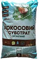 Кокосовый субстрат 2 л. Украина