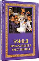 Семья православного христианина. Сборник проповедей, размышлений, рассказов и стихотворений