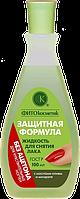 Жидкость для снятия лака «Защитная Формула» для чувствительных ногтей с маслами оливы и миндаля. 100 мл