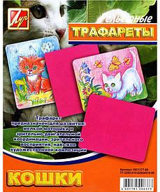 Трафарет рельєфний великий Промінь Кішки пластик 940158 (18С1177-08)
