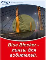 Линза оптическая, полимерная для водителей  IZO Blue Blocker 1,5, (желтая), Польша