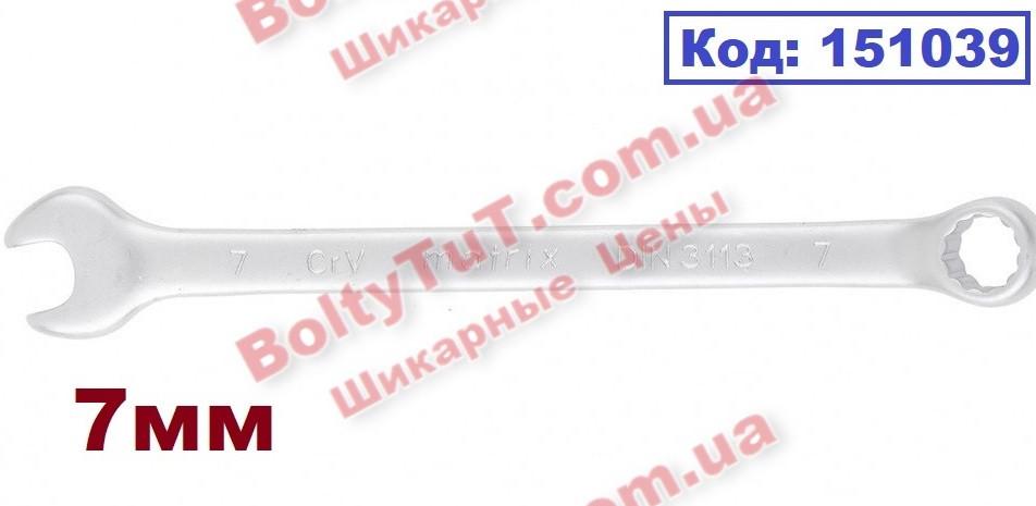 Ключ комбінований 7 мм, CrV, матовий хром МТХ (151039)