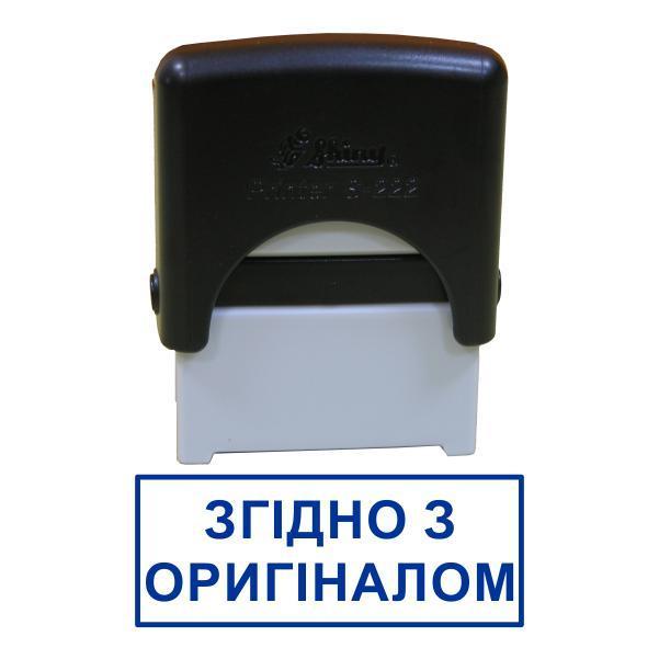 Штамп згідно з оригіналом з оснасткою Shiny S-222