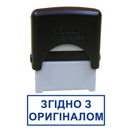 Штамп згідно з оригіналом з оснасткою Shiny S-222, фото 2