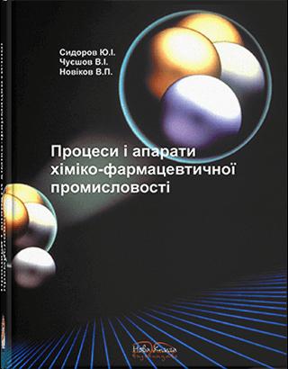 """Книга """"Процеси і апарати хіміко-фармацевтичної промисловості""""  Сидоров Ю. І., Чуєшов В. І. та ін."""