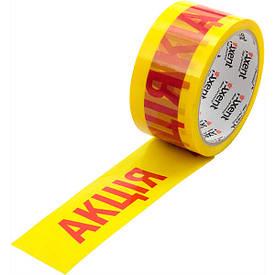 Стрічка клейка Axent пакувальний скотч Акція 48ммХ45м 40мкм 3046-A