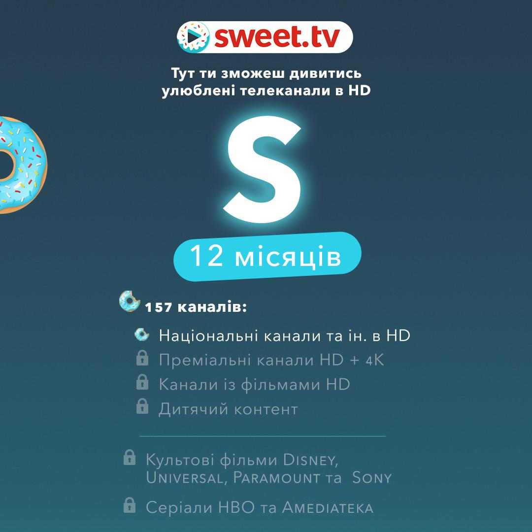 Sweet TV Пакет S (12міс)