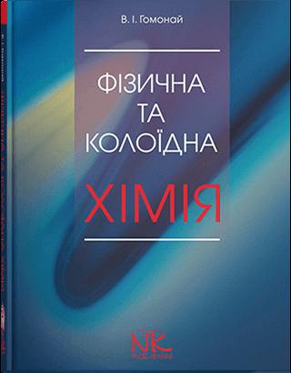 """Книга """"Фізична та колоїдна хімія"""" Вид. 3-ті. Гомонай В. І."""