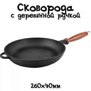 Сітон Чавунна сковорода з дерев'яною ручкою (260х40 мм)