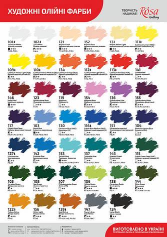 Масляная краска художественная Кобальт фиолетовый темный 45 мл Rosa Gallery, фото 2
