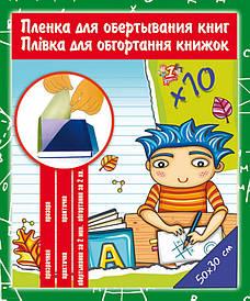 Плівка прозорими. для книг PVC (30см Х 50см), самокл., 80мкм, 10 аркушів