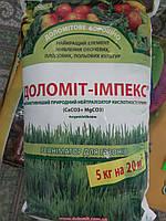 Доломитовая мука 5кг (на 20м)