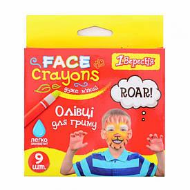 Фарби для обличчя 1Вересня 9цв. (590127)