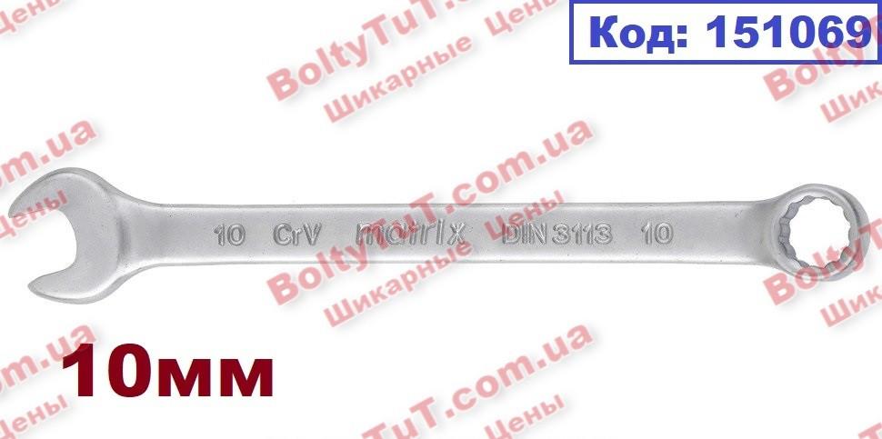 Ключ комбінований 10 мм, CrV, матовий хром МТХ (151069)