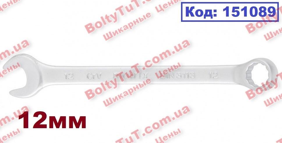 Ключ комбинированный 12 мм, CrV, матовый хром МТХ (151089)
