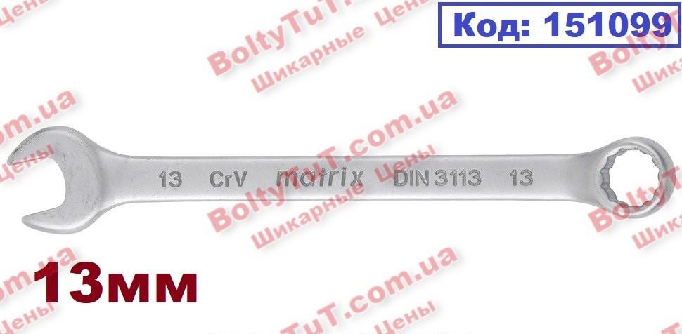 Ключ комбінований 13 мм, CrV, матовий хром МТХ (151099)