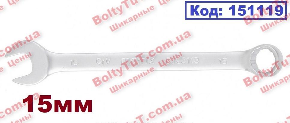 Ключ комбинированный 15 мм, CrV, матовый хром МТХ (151119)