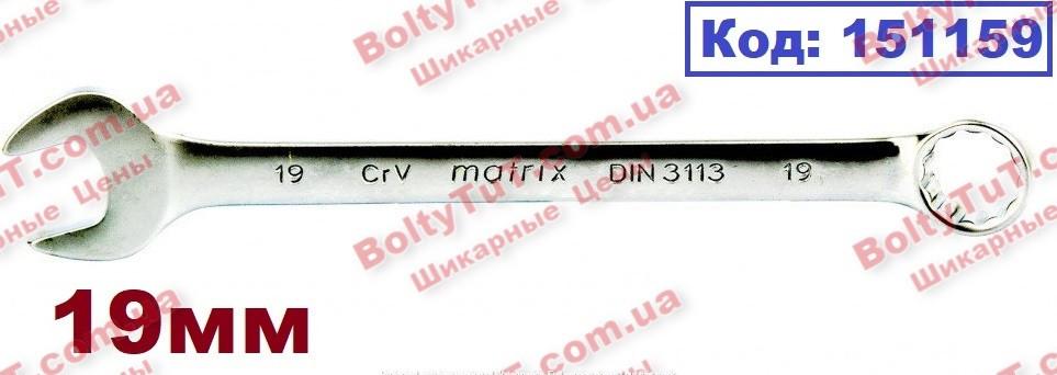Ключ комбінований 19 мм, CrV, матовий хром МТХ (151159)