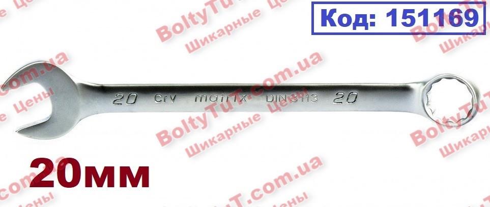 Ключ комбінований 20 мм, CrV, матовий хром МТХ (151169)