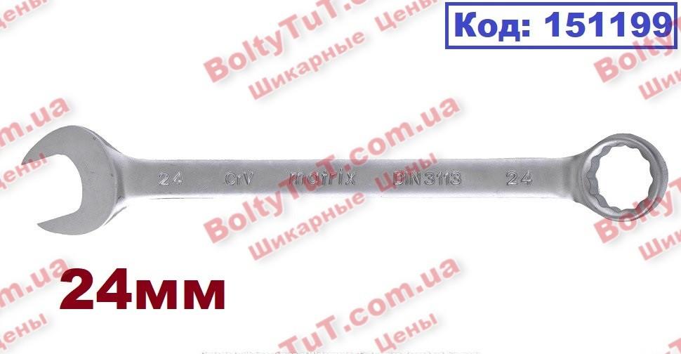 Ключ комбінований 24 мм, CrV, матовий хром МТХ (151199)