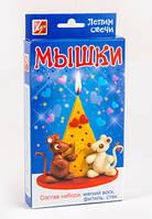 Набор для лепки свечи ''Мышка'' 25С 1553-08